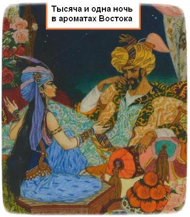 Ароматы Востока